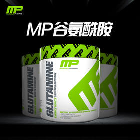 MP谷氨酰胺 缓解肌肉疼痛疲劳促恢复 300g