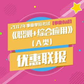 2017年事业单位考试【事业有成】《职测+综合应用》(A类)优惠联报