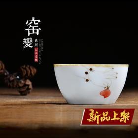 永利汇窑变白瓷卧足品茗杯手绘小功夫茶杯个人单杯主人杯陶瓷茶具