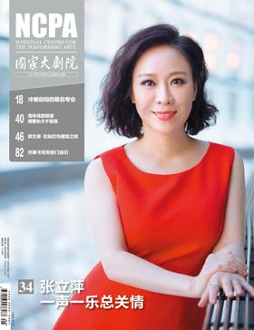 《国家大剧院》杂志2017年5月刊(包邮)