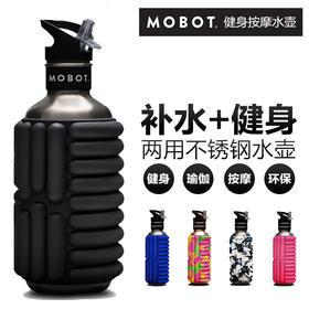 【风靡全美】美国MOBOT健身滚筒按摩水杯|多色可选 一杯两用|食品级不锈钢|手工工艺|强悍承压