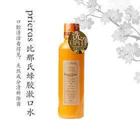 日本coseme大赏人气单品 蜂胶做成的漱口水 [prieras比那氏蜂胶漱口水]
