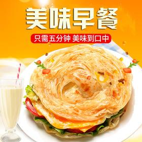 【限乌市地址!】手抓饼家庭装 原味/葱香味任选(25片/件)