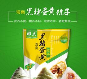 【南海网微商城】妈妈寄来的粽子 黑猪蛋黄粽
