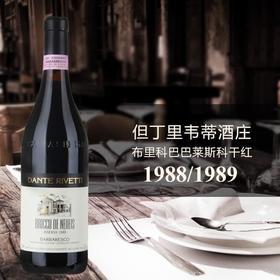 时光赋予的强大生命力!但丁里韦蒂酒庄布里科巴巴莱斯科干红1988