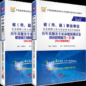 2017-2018版省(市、县)事业单位综合应用+职业能力·D类历年2本
