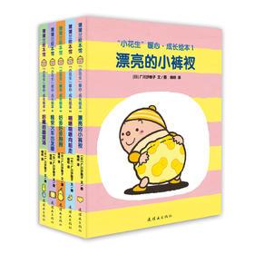 """蒲蒲兰绘本馆官方微店:""""小花生""""暖心·成长绘本(全五册)——以可爱、亲切的方式,讲述了成长话题"""
