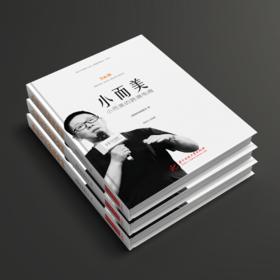 海猫出版:新书现售《小而美的跨境电商》