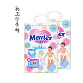 日本原装进口正品花王[妙而舒学步裤婴儿纸尿裤系列]