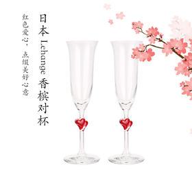 带有红色爱心的香槟杯 [日本lehange香槟对杯]