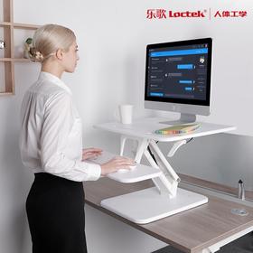 乐歌 Loctek 可站立式办公 预防颈椎腰椎病 可升降办公桌 站立电脑桌工作台书桌