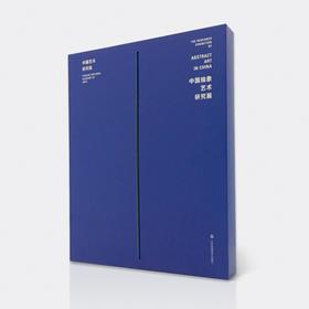 中国抽象艺术研究展