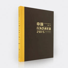 2015年中国行为艺术年鉴