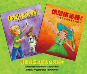 【青橄榄】休想伤害我 : 儿童免受性侵害自救绘本,3到6岁孩子必读