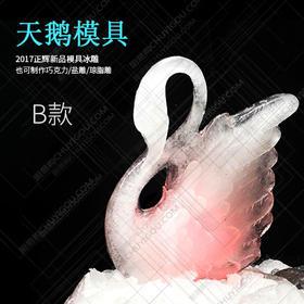 冰雕天鹅模具  看台冰雕模具  刺身冰雕模具