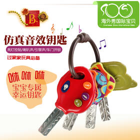 b.toys 幸运电子钥匙--红色