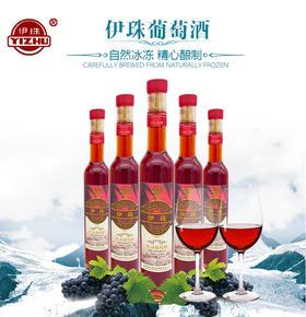 伊珠红冰葡萄酒12度375ml*8 自然冰冻 甜型8瓶/箱