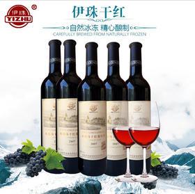 伊珠2007赤霞珠干红葡萄酒12度750ml*6 精心酿制干型6瓶/箱