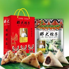 【南海网微商城】素横天下粽子 甜粽
