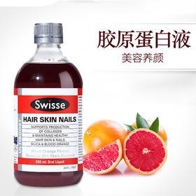 澳大利亚Swisse瑞思液体胶原蛋白口服液500ml/瓶 美肤养颜促进胶原蛋白再生