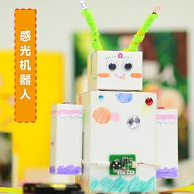 小卡机器人盒子 - 感光机器人