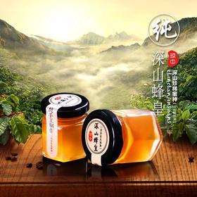 【南海网微商城】琼中深山蜂皇蜜 100%纯野蜂蜜 顺丰包邮