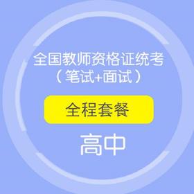 华图教师网 教师资格证统考高中(笔试+面试)全程套餐 网络课程