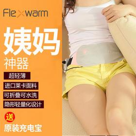 【德国if大奖】FLEXWARM/飞乐思大姨妈神器 电发热暖宫腰带