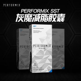 《超火新款》美国Performix二代加强版 减脂SST灰魔 60粒