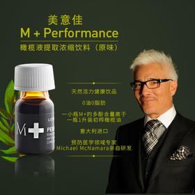 【超值体验装3ml*7瓶】M+ Performance 橄榄液提取浓缩饮料(原味)高多酚 天然活力健康饮品