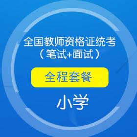 华图教师网 教师资格证统考小学(笔试+面试)全程套餐 网络课程