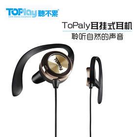 Toplay/听不累运动耳挂式低音耳机线控带麦音乐跑步耳麦