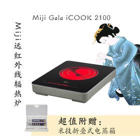 行业标准制定者 高品质电磁炉[Miji 远红外辐热炉 Gala iCOOK 2100]