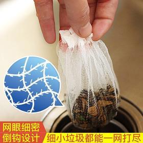 【水槽垃圾克星】日本进口水槽过滤网袋,120只整年装