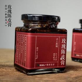 玫瑰陈皮膏(驱寒暖宫 行气活血)