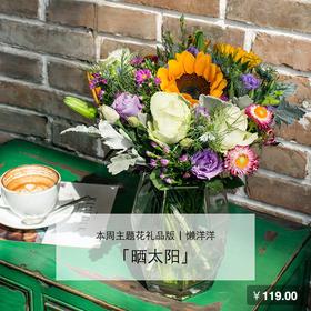 主题花系列 | 礼品版花点时间单周主题花「晒太阳」,北京地区包邮