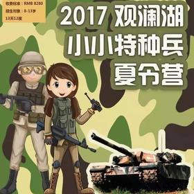 【观澜湖】特种兵夏令营