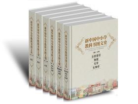 新中国中小学教科书图文史(6本套装)