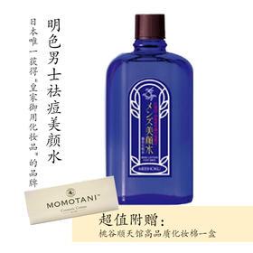 日本皇室御用的祛痘美颜法宝[明色祛痘男用美颜水80ml]附赠 桃谷顺天馆高品质化妆棉