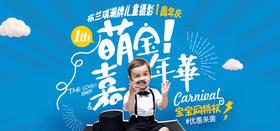 【限时专享】5.21八八艺术周年庆,布兰琪儿童摄影尊享套餐99元限时秒杀!