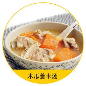 木瓜薏米煲扇骨汤 | 选用温补菜木瓜和新鲜扇骨熬制、滋补润肺首选的老粤靓汤