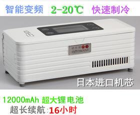 【包邮】便携式冷藏盒 锅轮增压药品小冰箱 高级版(货品厂家直发)