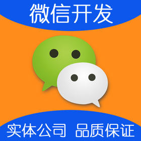 【标准型】微信公众平台开发微官网微商城微信公众号服务号订阅号