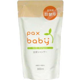 Pax baby/太阳油脂婴幼儿宝宝洗发沐浴露二合一300ml 替换装