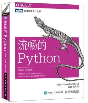《流畅的Python》