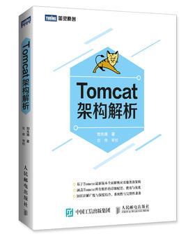 《Tomcat架构解析》