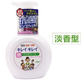 狮王儿童洗手液  淡香白色250ml