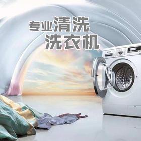 洗衣机清洗(预约)