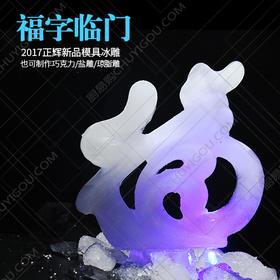 福字冰雕模具 可以制作巧克力雕 琼脂雕 属于多功能模具