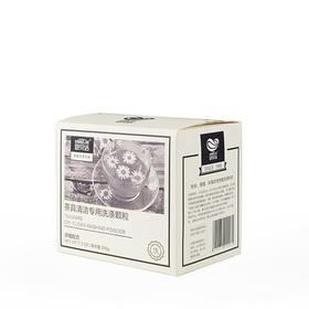 恩贝洁 鲜氧洗涤颗粒  茶具清洁专用/贴身衣物专用/婴幼儿专用洗涤